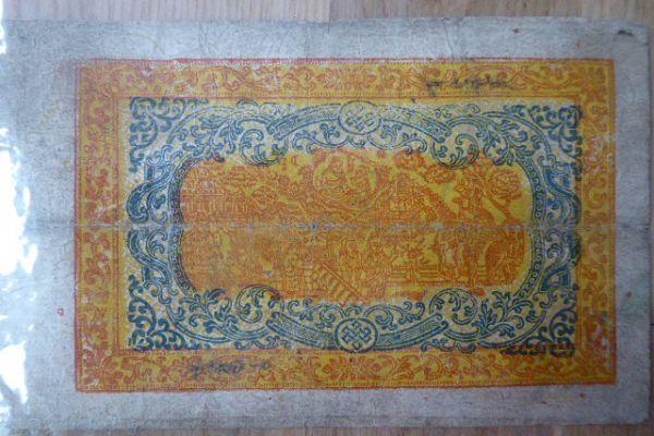40 Tibet Geldschein-Asiatica Foth Freiburg
